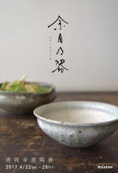 2017.4/22-4/23清岡幸道  陶展