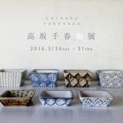 2016.3/26-31高坂千春 陶展(中道店)
