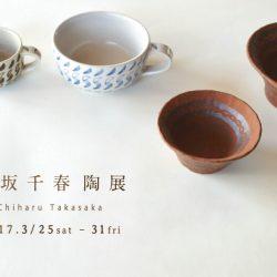 2017.3/25-3/31 高坂千春  陶展(中道店)